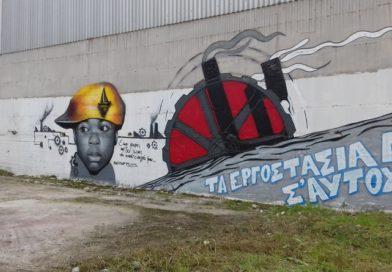 VIOME à Thessalonique